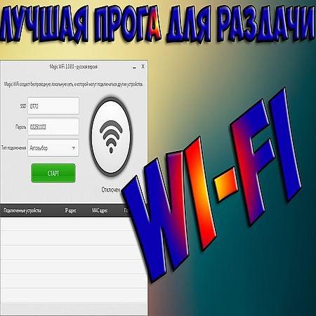 Програмы Для Раздачи Вайфай На Андроид