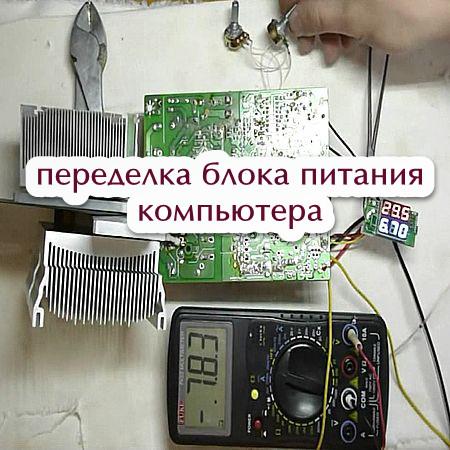 Ремонт блока питания компьютера домашних условиях - Rwxchip.ru